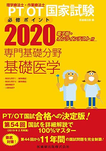 理学療法士・作業療法士国家試験必修ポイント 専門基礎分野 基礎医学 2020 電子版・オンラインテスト付