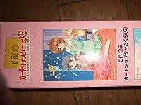CLAMP カードキャプターさくらポスター2種絵柄クランプ