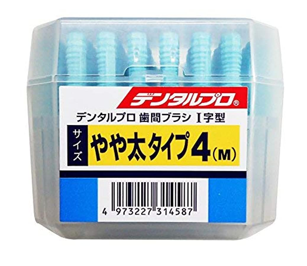 大脳有毒ほかにデンタルプロ歯間ブラシ I字 50P サイズ4(M) × 60個セット