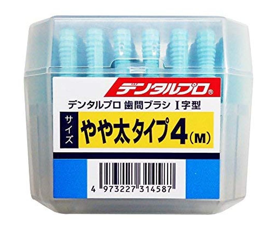 氷ワイヤー努力するデンタルプロ歯間ブラシ I字 50P サイズ4(M) × 5個セット