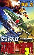 反世界大戦-双龍の海戦 3 (ジョイ・ノベルス・シミュレーション)