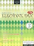 エレクトーン7~6級 STAGEA・EL エレクトーンファン 3