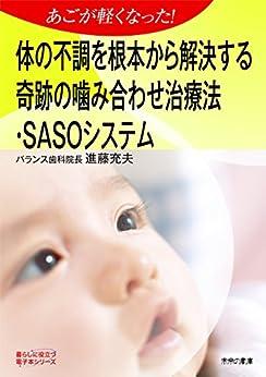 [進藤 充夫]のあごが軽くなった! 体の不調を根本から解決する奇跡の噛み合わせ治療法・SASOシステム