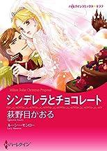 シンデレラとチョコレート ハーレクインコミックス
