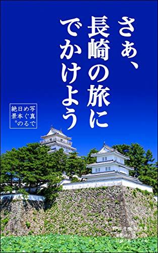 さぁ、長崎の旅にでかけよう: 写真でめぐる日本の絶景