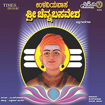 Ullaviyavasa Sri Chennabasavesha Bhakthi Geethegallu