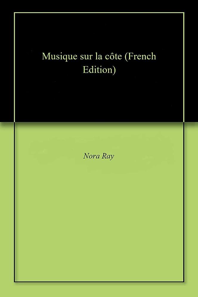 いつでも泥棒素子Musique sur la c?te (French Edition)
