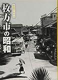 写真アルバム 枚方市の昭和