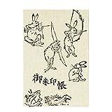 高知製本 御朱印帳 高山寺公認/箔押(兎と蛙の腕比べ)/鳥獣戯画/蛇腹式/大判12x18cm