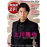 NHKウイークリーステラ 2020年 10/2号