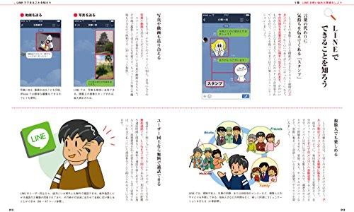 『48歳からのLINE入門 iPhone/Android対応』の2枚目の画像