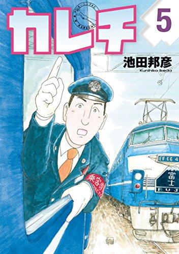 カレチ(5) (モーニングコミックス)