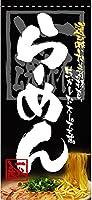 らーめん 懸垂幕(ターポリン) No.3718 (受注生産) [並行輸入品]