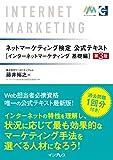 ネットマーケティング検定公式テキスト インターネットマーケティング 基礎編 第3版