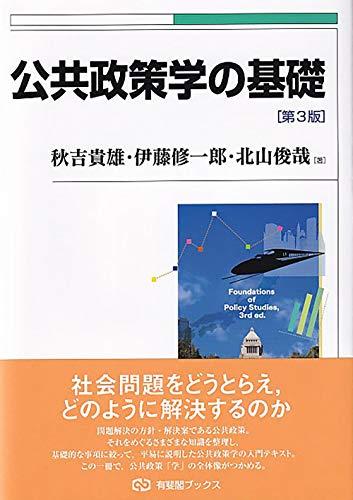 公共政策学の基礎〔第3版〕 (有斐閣ブックス)