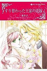 すり替わった王家の花嫁 (ハーレクインコミックス) Kindle版