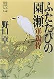 ふたたびの園瀬 軍鶏侍 (祥伝社文庫)
