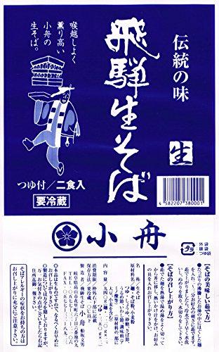 【飛騨そば小舟】生そば つゆ付 二食入 (冷蔵)