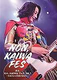 のん、KAIWA フェス Vol.1~音楽があれば会話ができる! ~ [DVD]