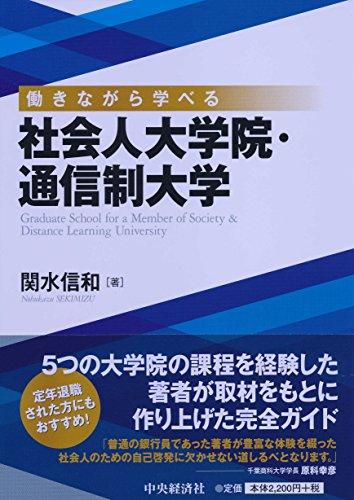働きながら学べる社会人大学院・通信制大学