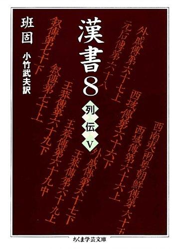 漢書〈8〉列伝5 (ちくま学芸文庫)