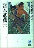 宮本武蔵(一) (吉川英治歴史時代文庫)