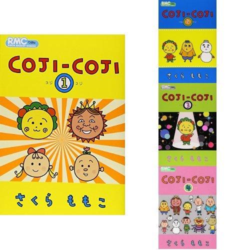 COJI-COJI (りぼんマスコットコミックス) 全4巻セット