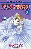 アリスにおまかせ!(7) (フラワーコミックス)
