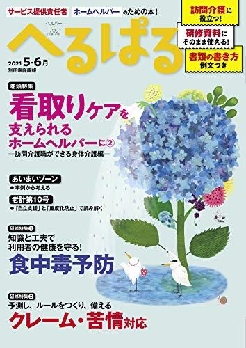 へるぱる 2021年5・6月 [雑誌]