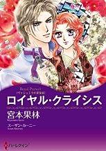 ロイヤル・クライシス (ハーレクインコミックス)