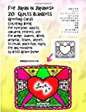 For Japan in Japanese 20  Quilts Blankets Greeting Cards Coloring Book for everyone, adults,  children, retirees, use for home, school, work, ... enjoy for any occasion by artist Grace Divine