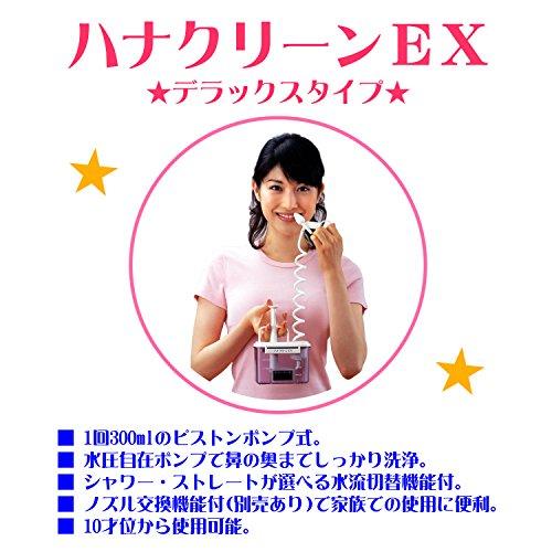 東京鼻科学研究所ハナクリーン『ハナクリーンEX』