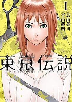 [平山夢明, 烏山英司]の東京伝説(1) (シリウスコミックス)