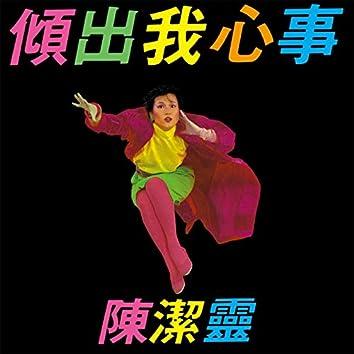 Qing Chu Wo Xin Shi (Capital Artists 40th Anniversary Series)