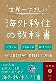世界一やさしい海外移住の教科書: ビザなし、スキルなし、英語力ゼロから海外移住を目指す方法