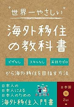 [Zizi]の世界一やさしい海外移住の教科書: ビザなし、スキルなし、英語力ゼロから海外移住を目指す方法