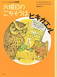 ヒキガエルとんだ大冒険① 火曜日のごちそうはヒキガエル