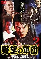 野望の軍団② [DVD]