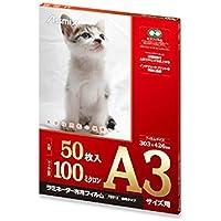 アスカ 100ミクロンラミネーター専用フィルム (A3サイズ・50枚) F0513