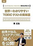 世界一わかりやすいTOEICテストの英単語 DVD-BOX[OHB-0131][DVD]