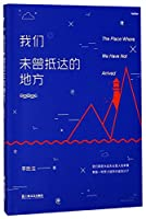 The Place Where We Have Not Arrived (Chinese Edition)