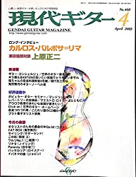 現代ギター 2003年 4月号