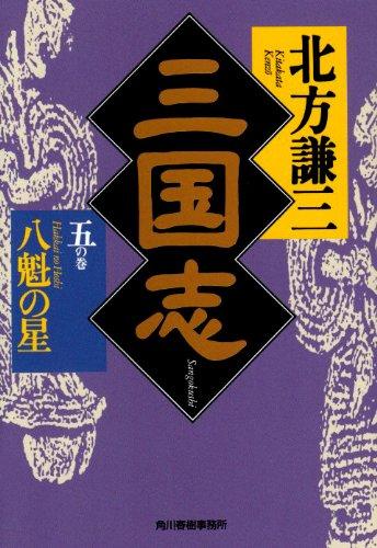 三国志 (5の巻) (ハルキ文庫―時代小説文庫)の詳細を見る