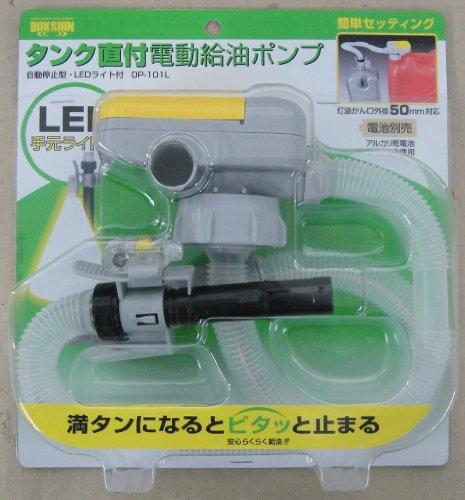 徳信洋行 DP-101L タンク直付け電動灯油ポンプLED付