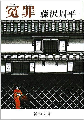 冤罪 (新潮文庫)