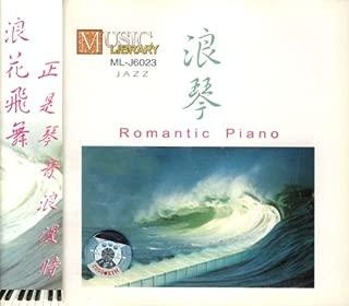 浪琴(CD)
