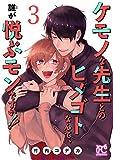 ケモノな先生とのヒメゴトなんて、誰が悦ぶモンですか!!【電子単行本】 3 (プリンセス・コミックス プチプリ)