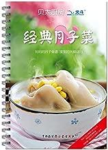 经典月子菜 (贝太厨房)