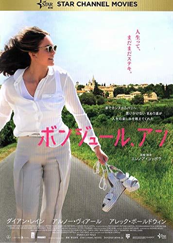 ボンジュール、アン [DVD]
