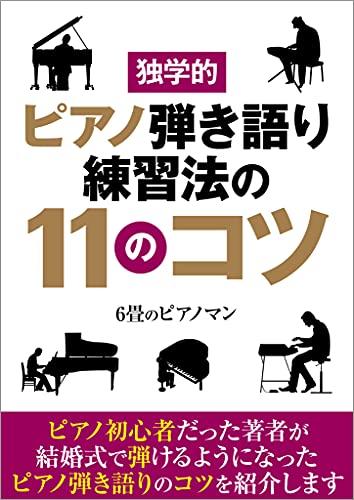 独学的ピアノ弾き語り練習法の11のコツ